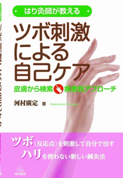 はり灸師が教える ツボ刺激による自己ケア──皮膚から検索・疾患別アプローチ