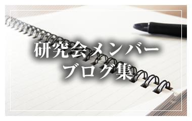 研究会メンバーブログ